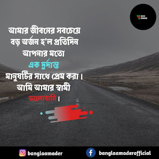 Love quotes in Bengali | Bangla Shayari