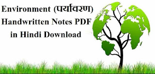 Environment Handwritten Notes in Hindi