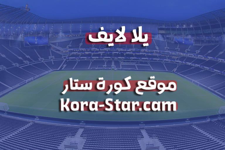 يلا لايف | yalla live | مباريات اليوم بث مباشر يلا لايف تي في | yalla live tv