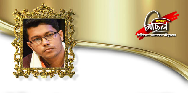 সুপম রায়