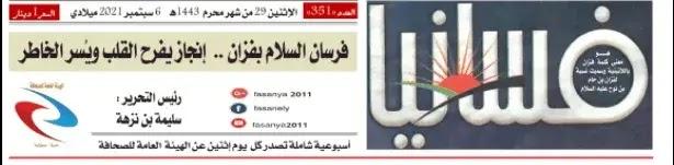 خبر سار : عودة فسانيا الورقية للصدور