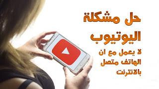 كيفية إصلاح جميع مشاكل تطبيق يوتيوب بكل سهولة