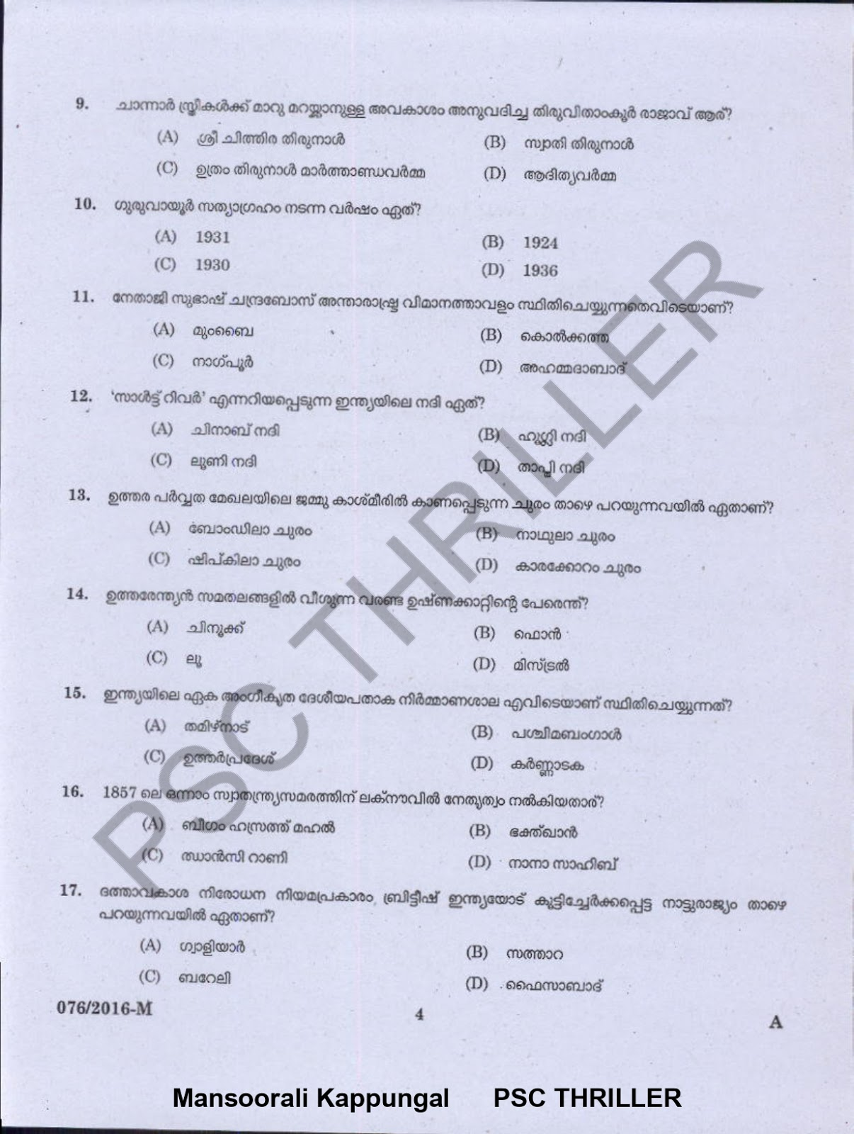 Male Warder- Jails Wharf Supervisor - Question paper  76/2016 - Kerala PSC