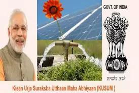 कुसुम योजना भारत सरकार के रिन्यूएबल एनर्जी मंत्रालय