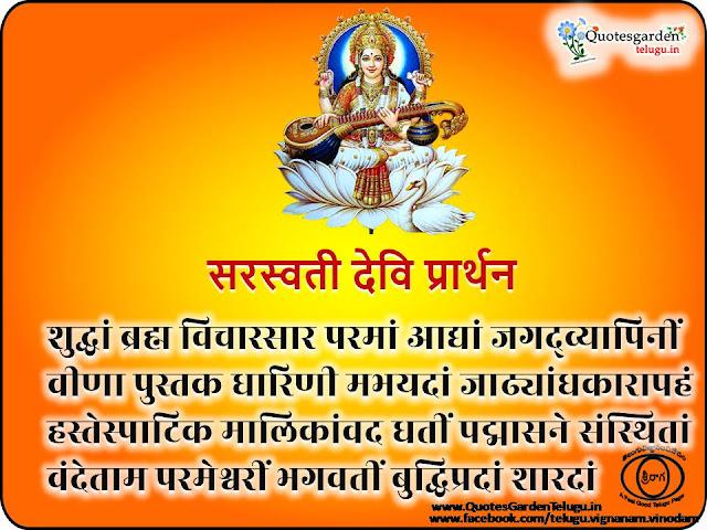 Saraswathi devi prarthana shlokam in Sanskrit hindi