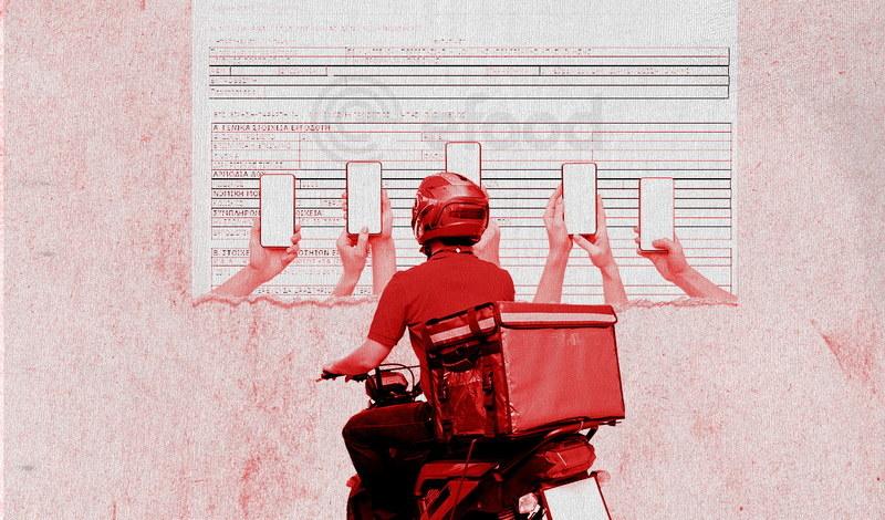 H efood και η οικονομία της πλατφόρμας