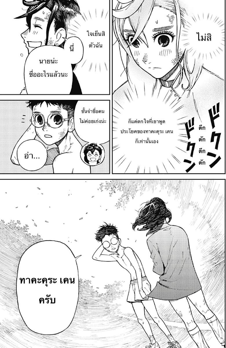Dandadan - หน้า 62
