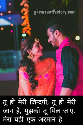 Romantic Shayari in Hindi, Romantic Shayari For Love, Romantice Shayari Love, Romantic Shayari Images, Romantic Shayari For Gf, Love Romantic Shayari Hindi, New Romantic Shayari, Best Romantic Shayari, Romantic Shayari Pic