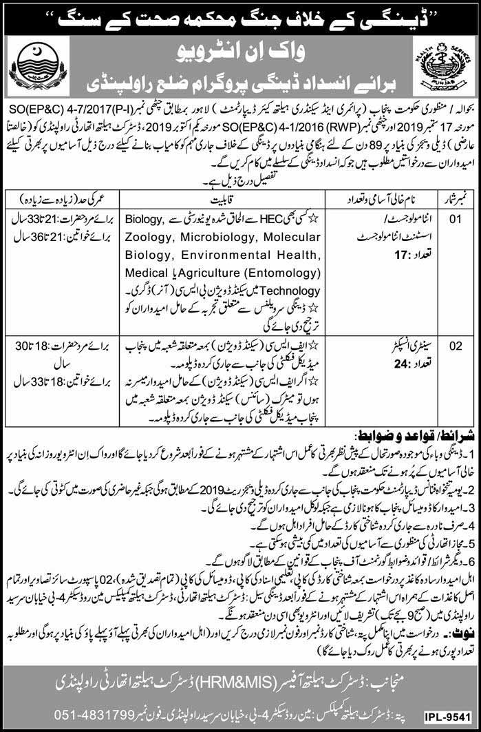 New Jobs in Primary & Secondary Healthcare Department October 2019