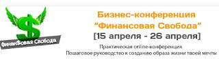 Портфолио копирайтера - продающий текст для объявления о веб-конференции