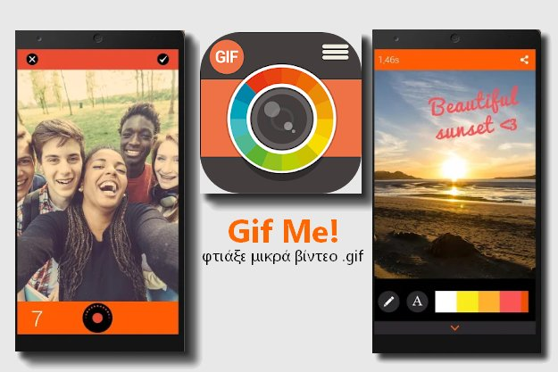 Gif Me! - Δημιουργήστε βίντεο μικρής διάρκειας με το κινητό