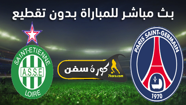 موعد مباراة باريس سان جيرمان وسانت إيتيان بث مباشر بتاريخ 24-07-2020 كأس فرنسا
