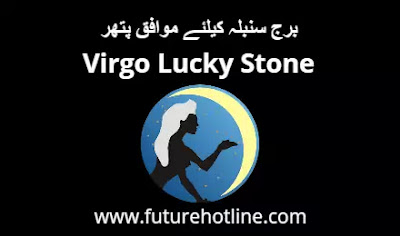 Virgo Lucky Stone