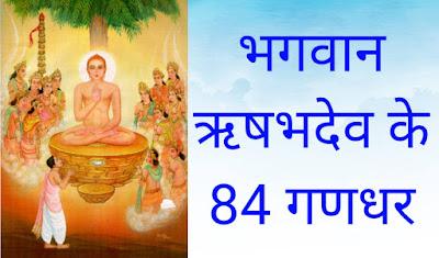 भगवान ऋषभदेव के 84 गणधर