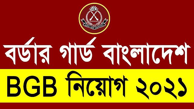 বর্ডার গার্ড বাংলাদেশ (বিজিবি) নতুন নিয়োগ বিজ্ঞপ্তি ২০২১ -  Border Guard Bangladesh BGB Job Circular 2021