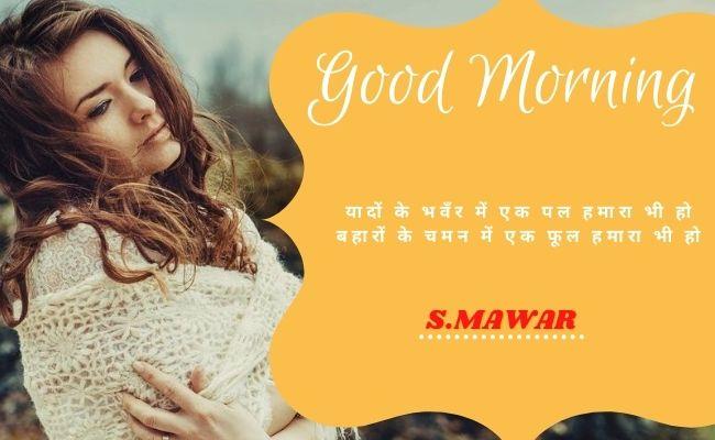 Good Morning  Shayari  With Images | Good Morning Hindi  |गुड मॉर्निंग शायरी फोटो