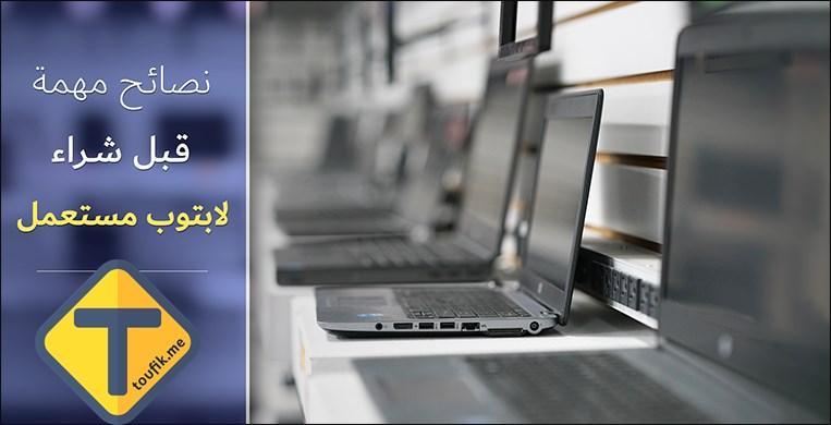 عند شراء حاسوب مستعمل نصائح قبل شراء حاسوب مستعمل عند شراء كمبيوتر مستعمل نصائح قبل شراء حاسوب محمول مستعمل