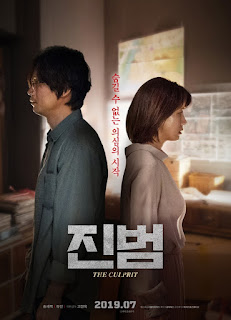 Download The Culprit (Korean Movie)