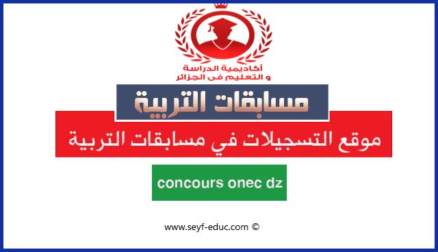 موقع التسجيلات مفتوح الآن concours.onec.dz 2019