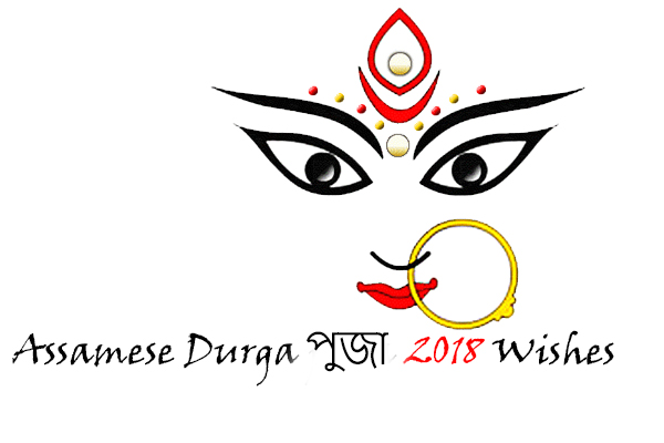 Assamese Durga puja 2018 Wishes, Greetings, Whatsapp Status, Greetings, Quotes, SMS