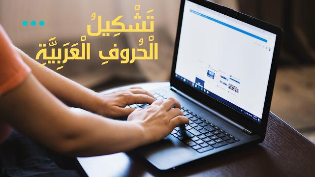 كيفية القيام بتشكيل الحروف العربيّة  في لوحة المفاتيح في الكمبيوتر