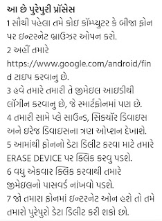 All the data of the phone can be deleted even after it is stolen, this is the easy way.