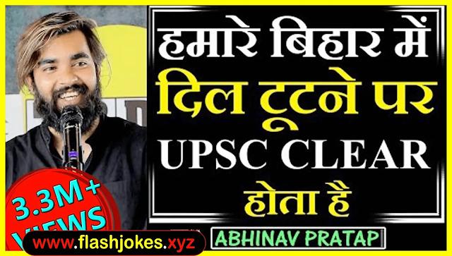 Humare BIHAR Mein Dil Tutne Par UPSC CLEAR Hota Hai | Abhinav Pratap | The Realistic Dice