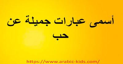 كلام عن الاطفال قصير || عبارات جميلة عن الأطفال