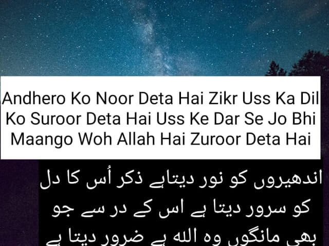 Classical Islamic Quotes In Urdu 2020 | Quotes About Allah