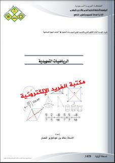 تحميل كتاب الرياضيات التمهيدية pdf ـ الكتاب الثاني 2