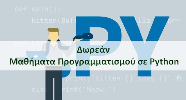 Δωρεάν Ελληνικά μαθήματα προγραμματισμού σε Python
