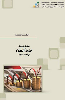 كتاب خدمة العملاء pdf