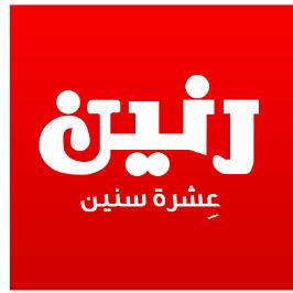 وظائف فروع شركة رنين مؤهلات عليا ومتوسطة القاهرة والجيزة التقديم الان