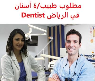 وظائف السعودية مطلوب طبيب/ة أسنان في الرياض Dentist