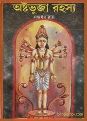 Ashtabhujar Rahasya by Sankarshan Roy ebook