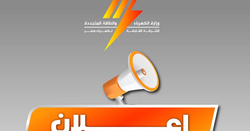 الشركة القابضة لكهرباء مصر مع وزارة التربية والتعليم تعلن قبول دفعة جديدة من طلاب الاعدادية العامة والازهر بالمحافظات