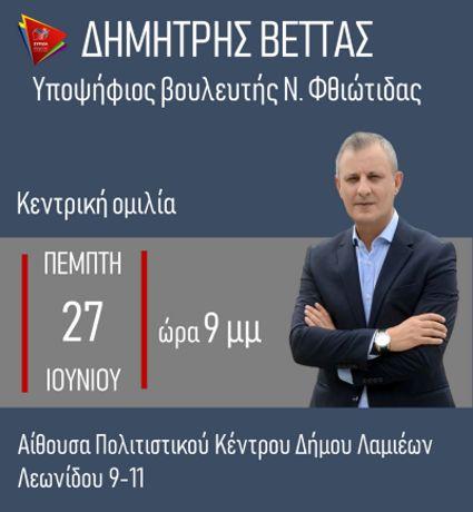 Κεντρική προεκλογική του ομιλία του Δημήτρη Βέττα στη Λαμία