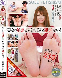 NEO-714 I Want To Lick The Feet Of A Beautiful Woman Until I Can! Shinmura Akari