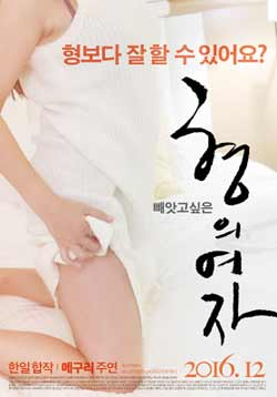 [18+] The Woman of Brother 2016 Korean Download HDRip 720p 500MB at movies500.me