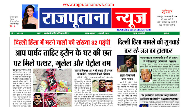 Rajputana News e-paper 28 February 2020 Daily Digital Edition