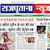 राजपूताना न्यूज ई-पेपर 28 फरवरी 2020 डेली डिजिटल एडिशन
