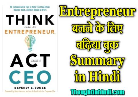 Think Like an Entrepreneur, Act Like a CEO Book Summary in Hindi