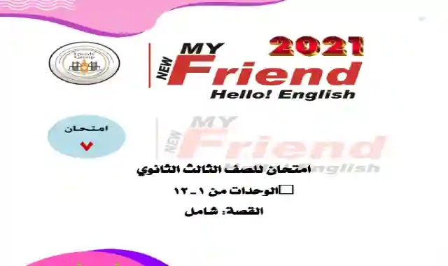اهم امتحان لغة انجليزية على الوحدات 1 - 12 للصف الثالث الثانوى 2021 من كتاب ماى فريند