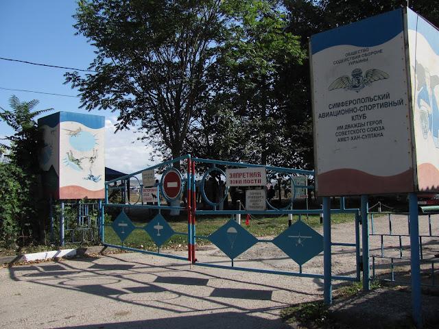 авиа-шоу в Симферопольском аэропорту Заводское