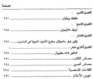 أرمن دمشق - مقتطفات - اقتباسات