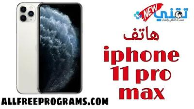 هاتف  iphone 11 pro max  : أسعار و مواصفات هاتف iphone 11 pro max