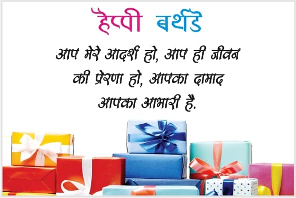 Happy Birthday Hindi Wishes For Father In Law Whatsapp