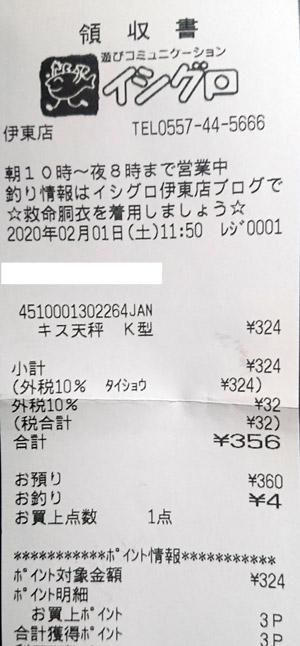 釣具のイシグロ 伊東店 2020/2/1 のレシート