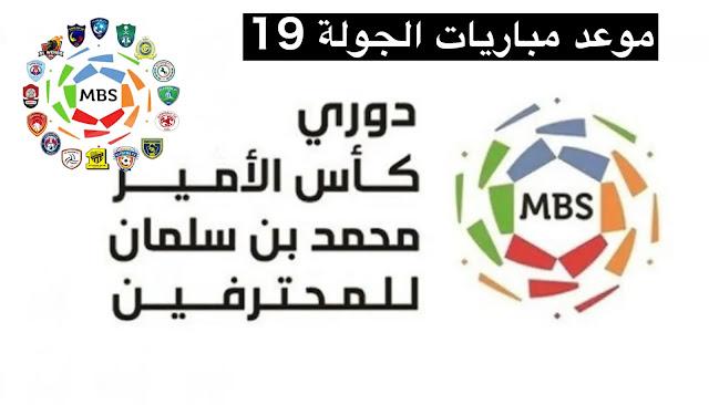 مواعيد مباريات الجولة 19 من الدوري السعودي للمحترفين 2021