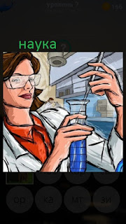 389 фото женщина занимается наукой в лаборатории 7 уровень